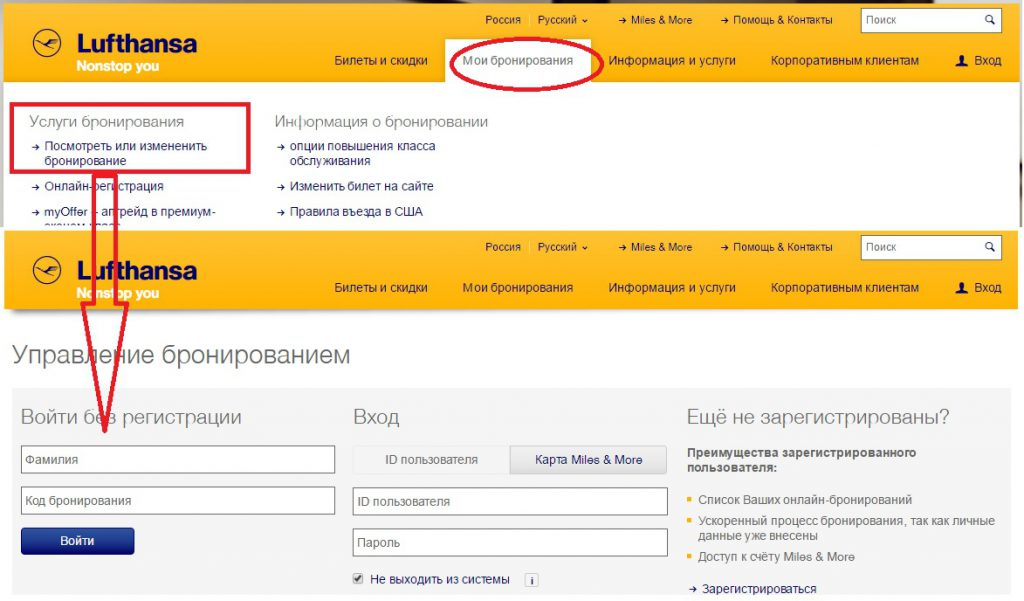 Проверка бронирования авиабилета Lufthansa