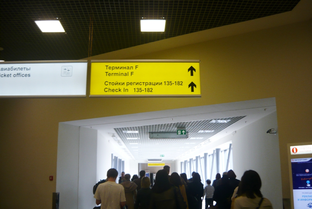 терминал f шереметьево фото
