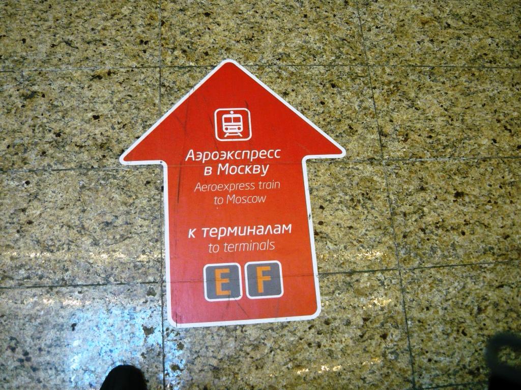 схема движения в аэропорту шереметьево-2