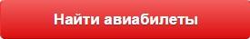 Поиск авиабилетов Thai Airways онлайн