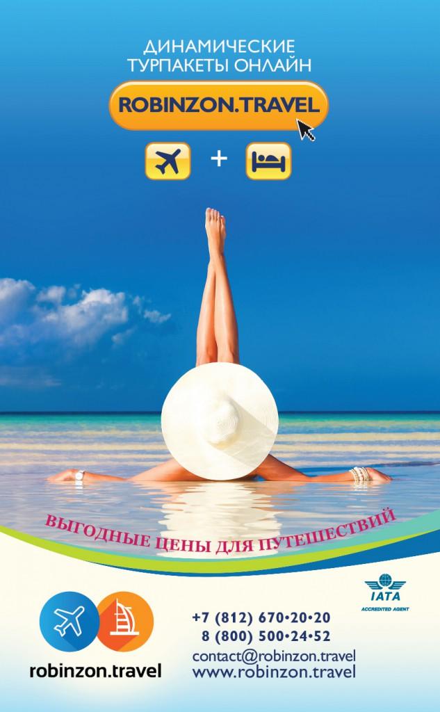 сервис динамического пакетирование туров Robinzon.travel