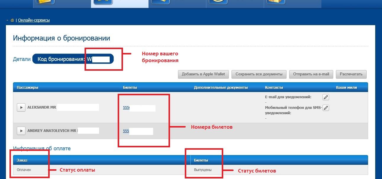 Стать партнером по продаже авиабилетов онлайн