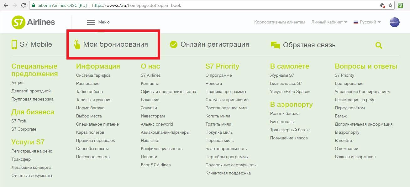 Как проверить что билет на самолет зарегистрирован билеты на самолет в санкт петербург дешево