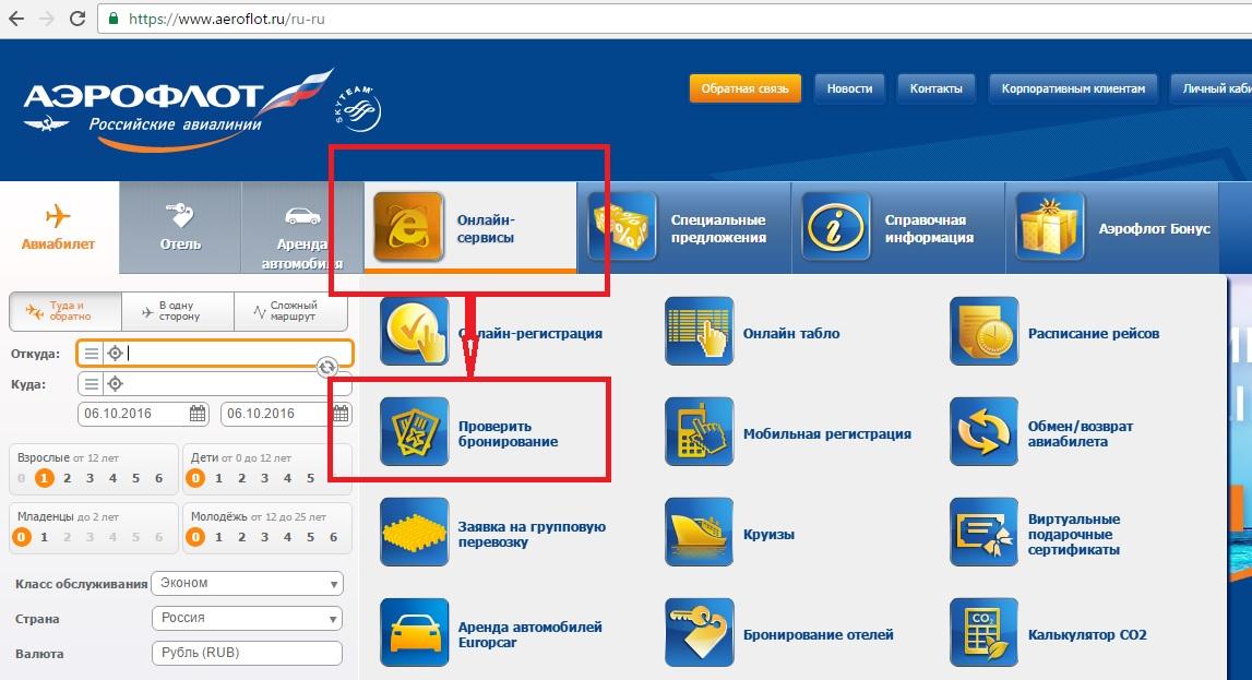 Как проверить билет на самолет аэрофлот по фамилии авиабилеты дешево москва худжанд прямой рейс