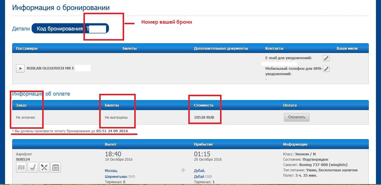 S7 купить авиабилеты онлайн