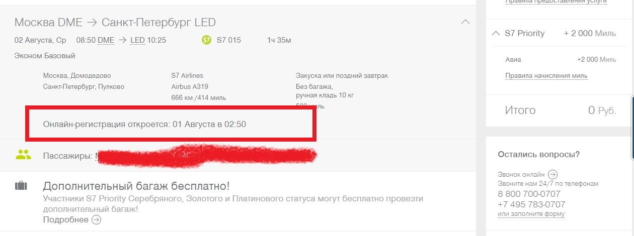 Купить онлайн билет на самолет s7 официальный сайт стоимость билета спб симферополь самолет
